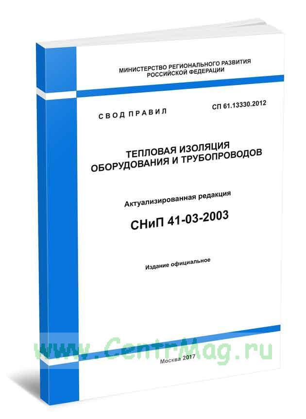 СП 61.13330.2012 Тепловая изоляция оборудования и трубопроводов 2017 год. Последняя редакция