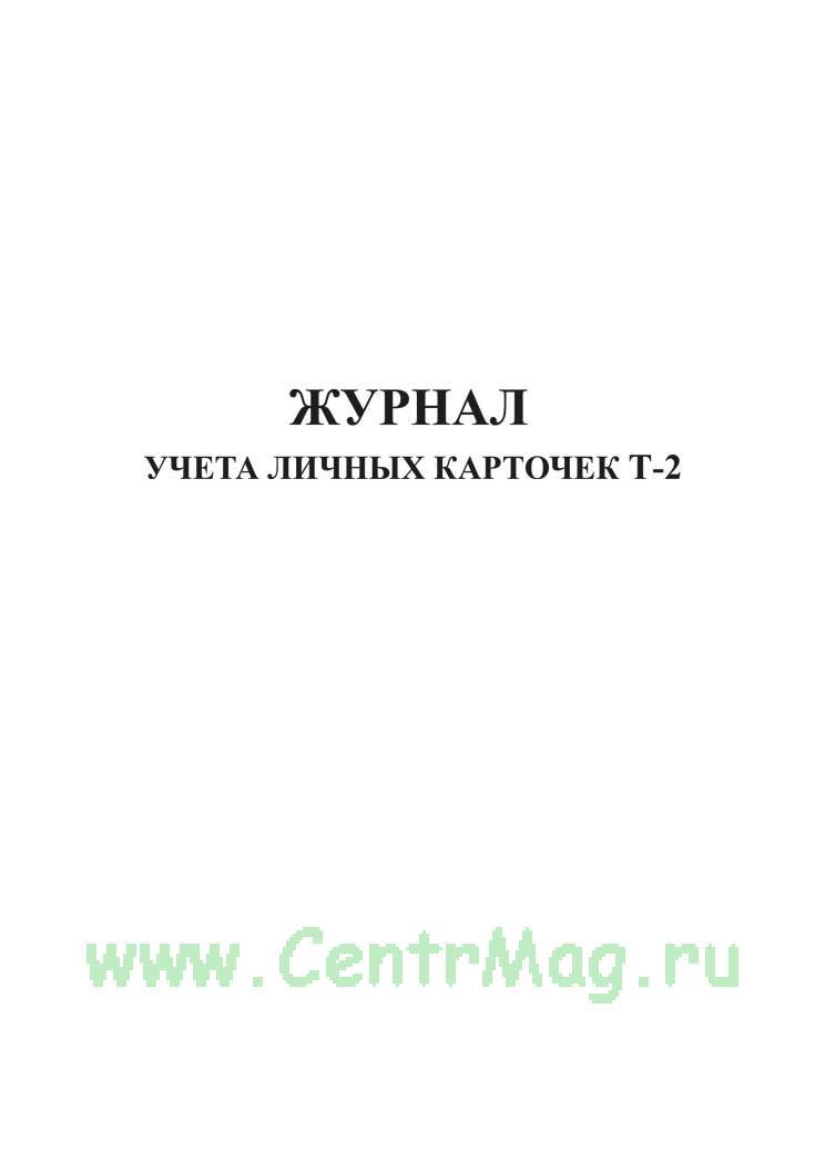 Журнал учета личных карточек Т-2