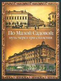 По Малой Садовой: путь через три столетия