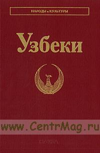 Узбеки. Серия Народы и культуры