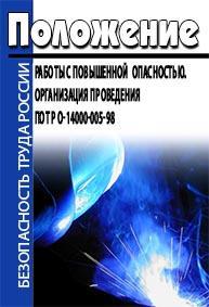 ПОТ РО 14000-005-98 Положение работы с повышенной опасностью. Организация проведения 2019 год. Последняя редакция