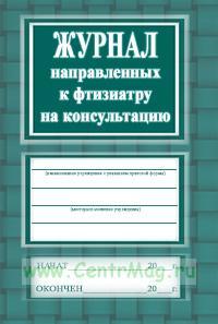 Журнал направленнных к фтизиатру на консультацию