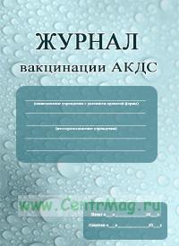Журнал вакцинации АКДС