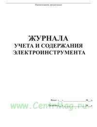 Журнал учета и содержания электроинструмента