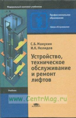 Устройство, техническое обслуживание и ремонт лифтов