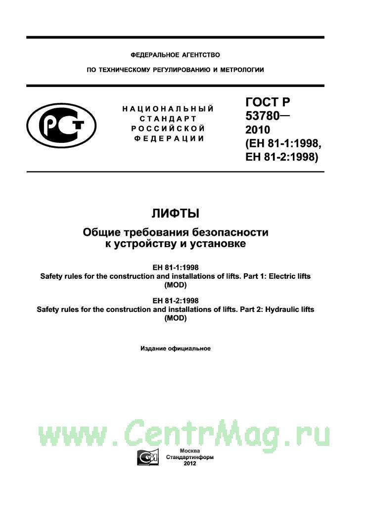 ГОСТ Р 53780-2010 Лифты. Общие требования безопасности к устройству и установке