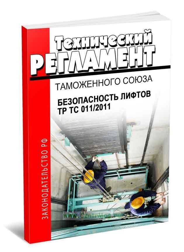 Технический регламент Таможенного союза ТР ТС 011/2011. Безопасность лифтов 2018 год. Последняя редакция