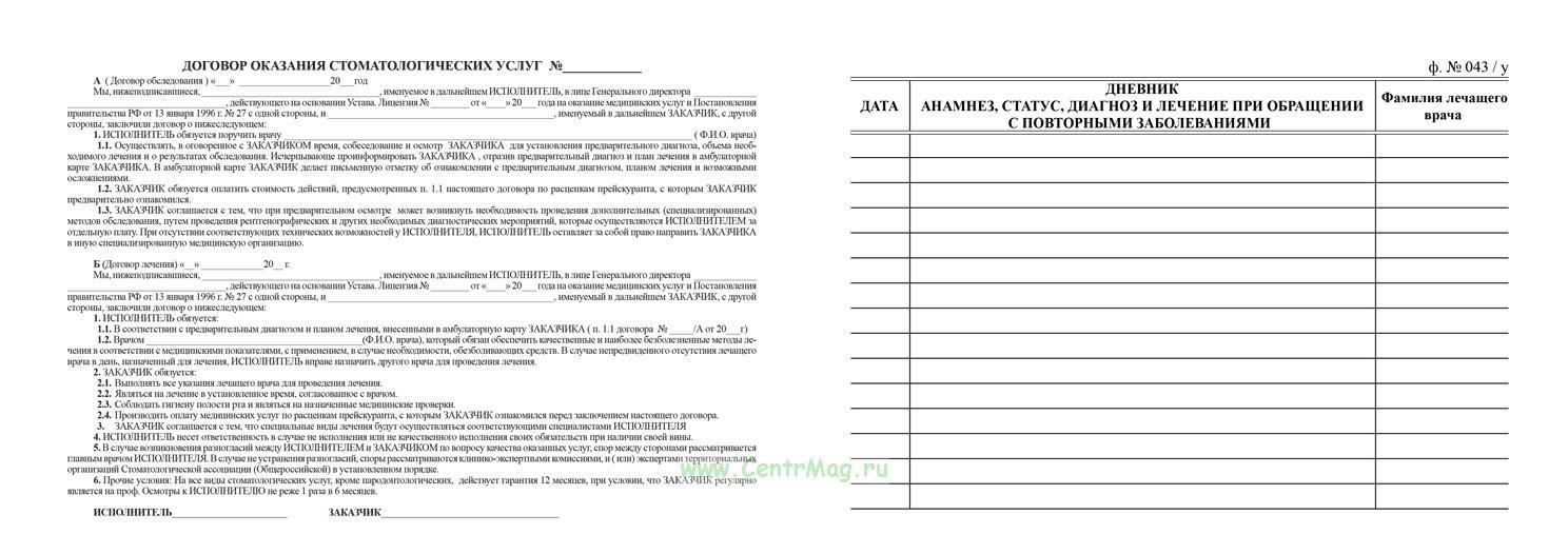 Оформление медицинской книжки Москва Зюзино цена