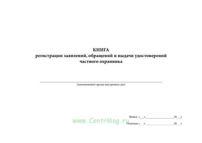 Книга регистрации заявлений, обращений и выдачи удостоверений частного охранника
