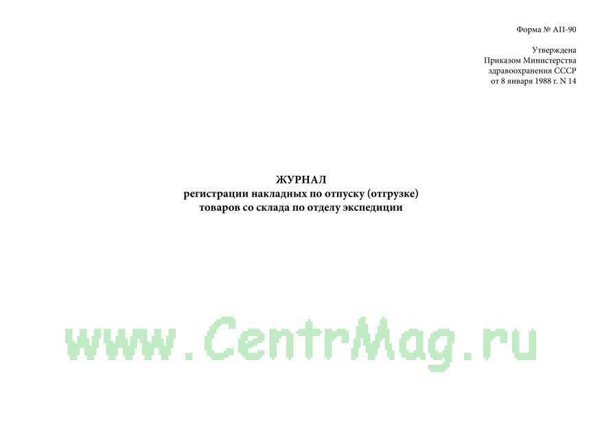 Журнал регистрации накладных по отпуску (отгрузке) товаров со склада, АП-90