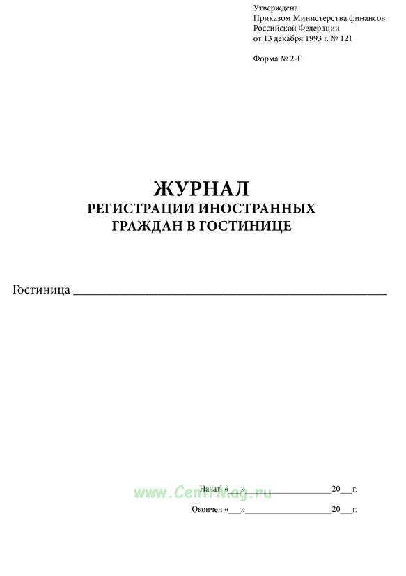 Журнал регистрации иностранных граждан в гостинице. форма 2-Г