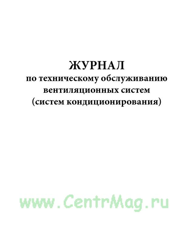 Журнал по техническому обслуживанию вентиляционных систем (систем кондиционирования)