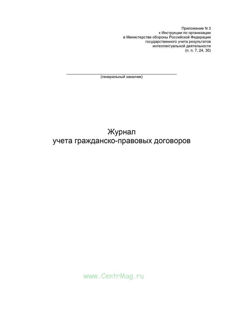 Журнал учета гражданско-правовых договоров