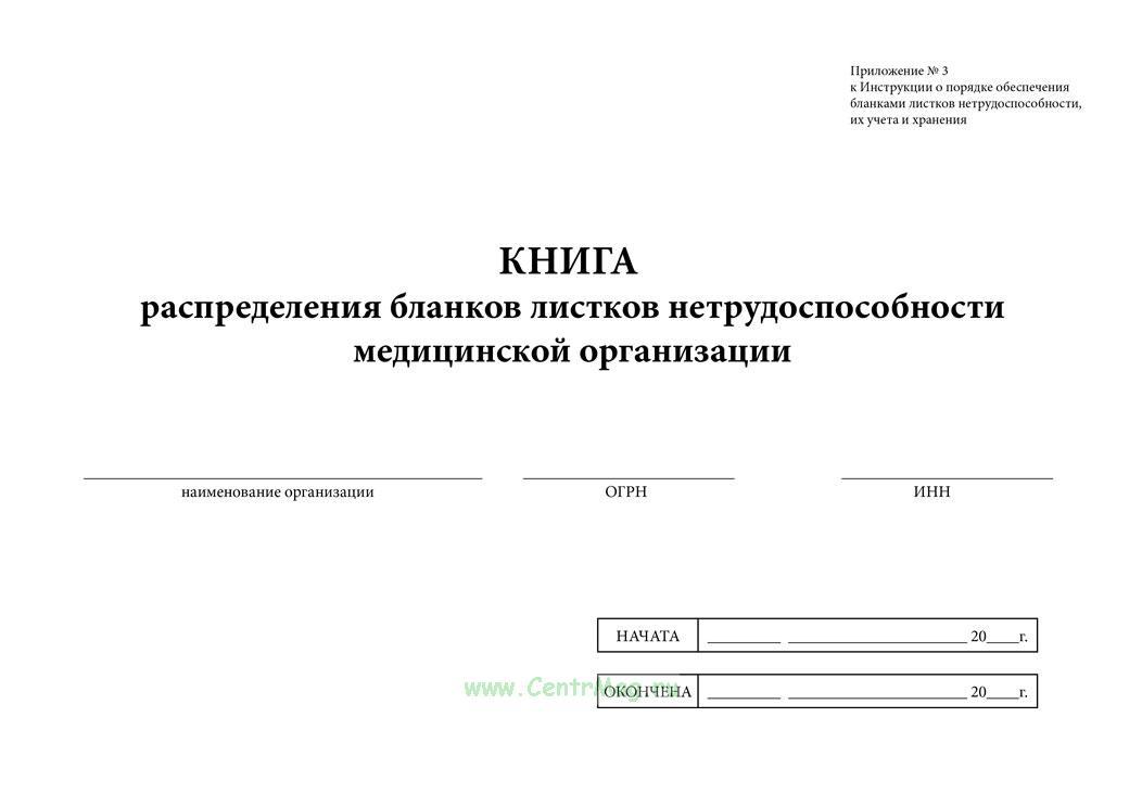 Книга распределения бланков листков нетрудоспособности медицинской организации