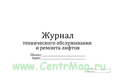 Журнал технического обслуживания и ремонта лифтов