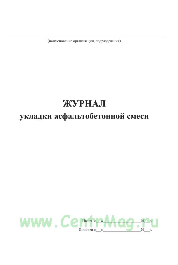 Журнал укладки асфальтобетонной смеси