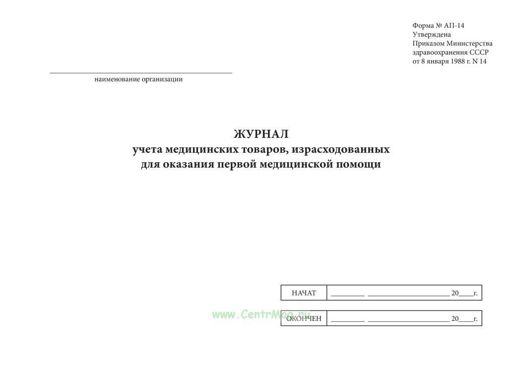 Журнал учета медицинских товаров, израсходованных для оказания первой медицинской помощи (форма N АП-14)