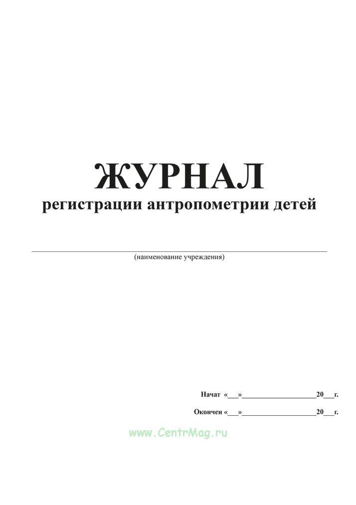 Журнал регистрации антропометрии детей