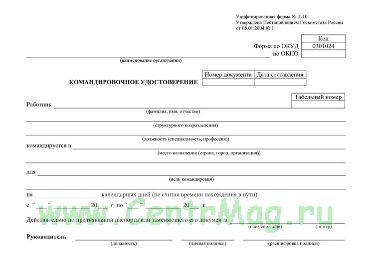 Командировочное удостоверение, Т-10 100 шт.