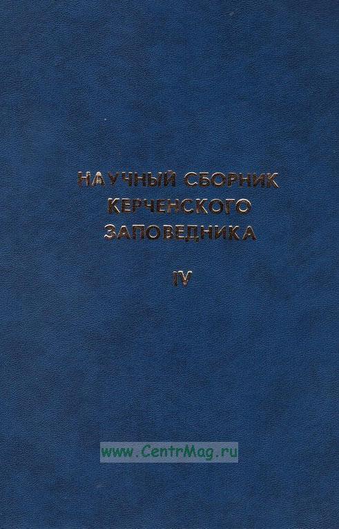 Научный сборник Керченского заповедника. Выпуск 4