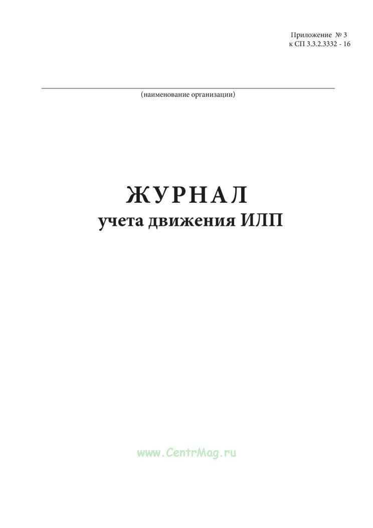 Журнал учета движения ИЛП