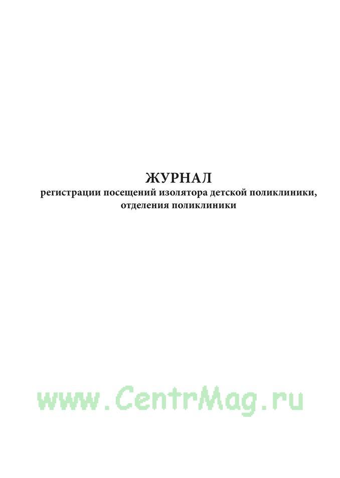 Журнал регистрации посещений изолятора детской поликлиники, отделения поликлиники. форма 059у.