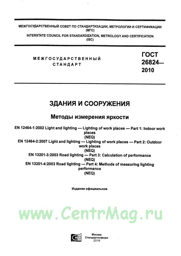 ГОСТ 26824-2010 Здания и сооружения. Методы измерения яркости