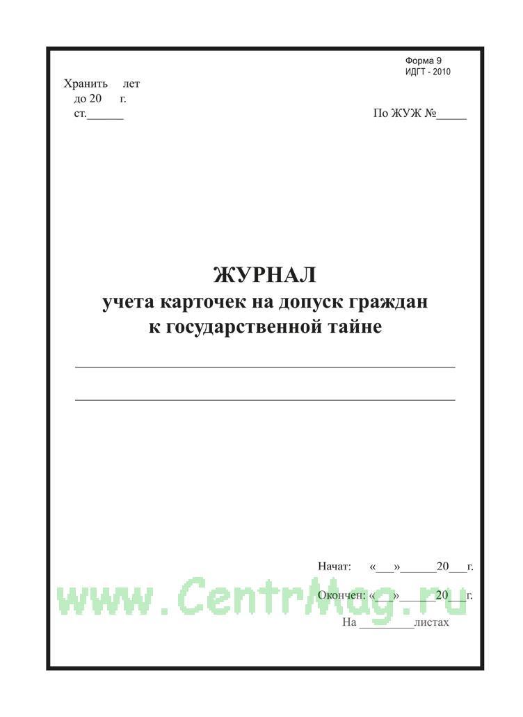 Журнал учета карточек на допуск граждан к государственной тайне. Форма 9