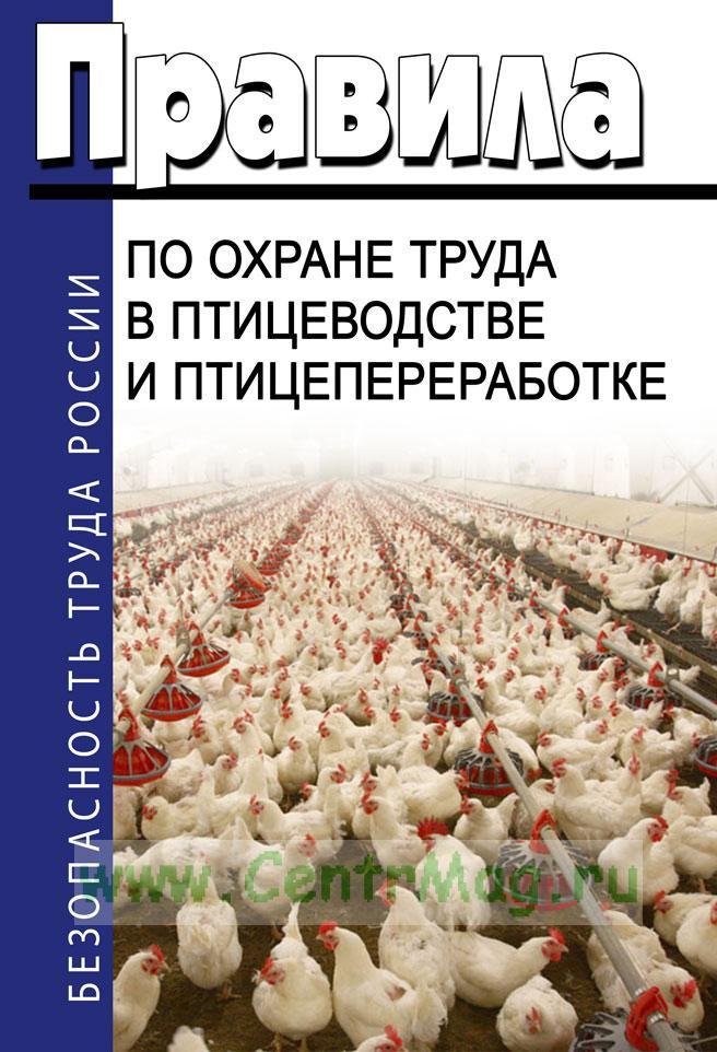 Правила по охране труда в птицеводстве и птицепереработке 2018 год. Последняя редакция