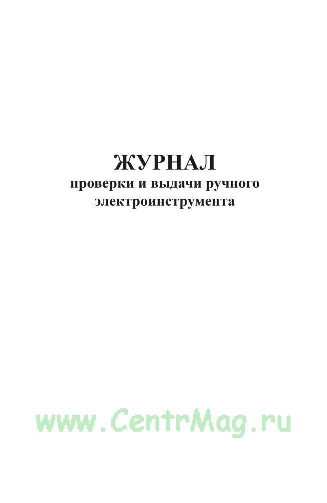 Журнал проверки и выдачи ручного электроинструмента