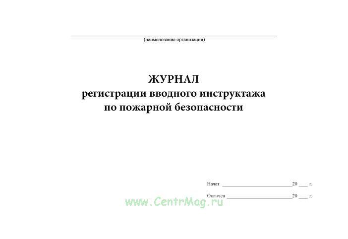 Журнал регистрации вводного инструктажа по пожарной безопасности для энергетических предприятий
