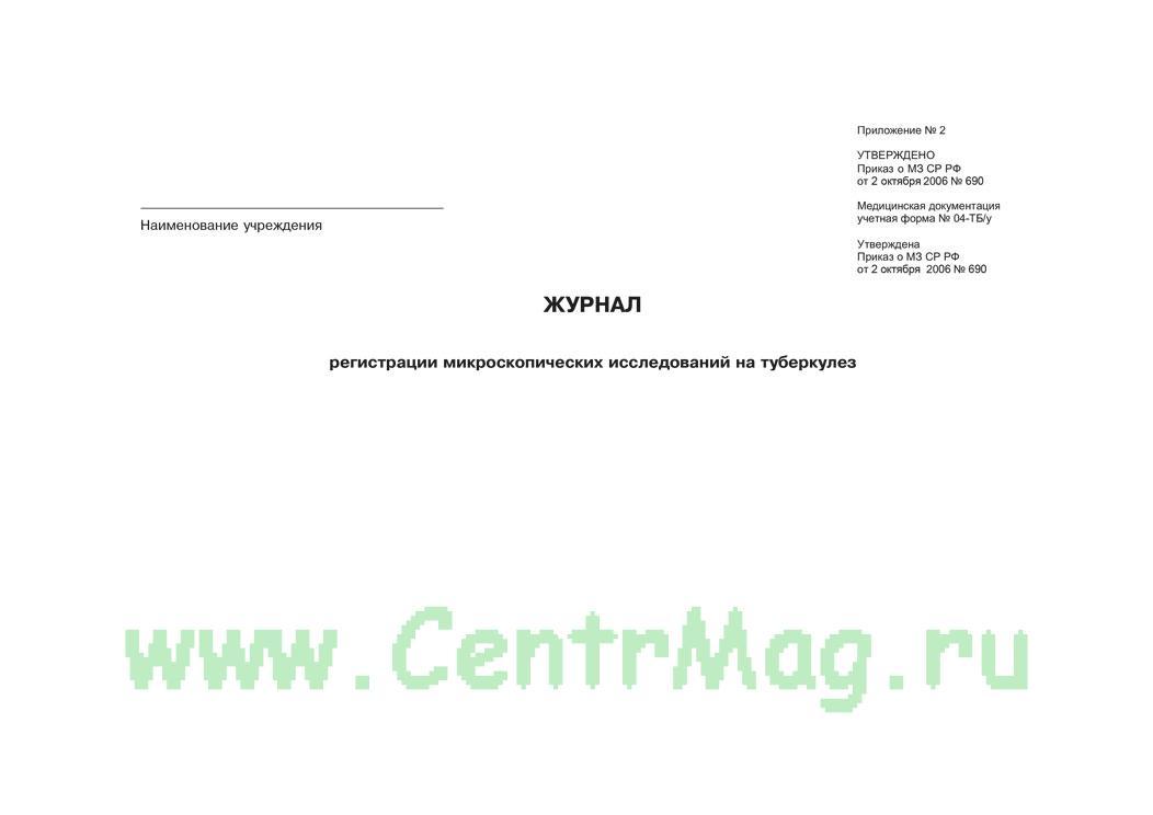 Журнал регистрации микроскопических исследований на туберкулез, форма 04-ТБ/У