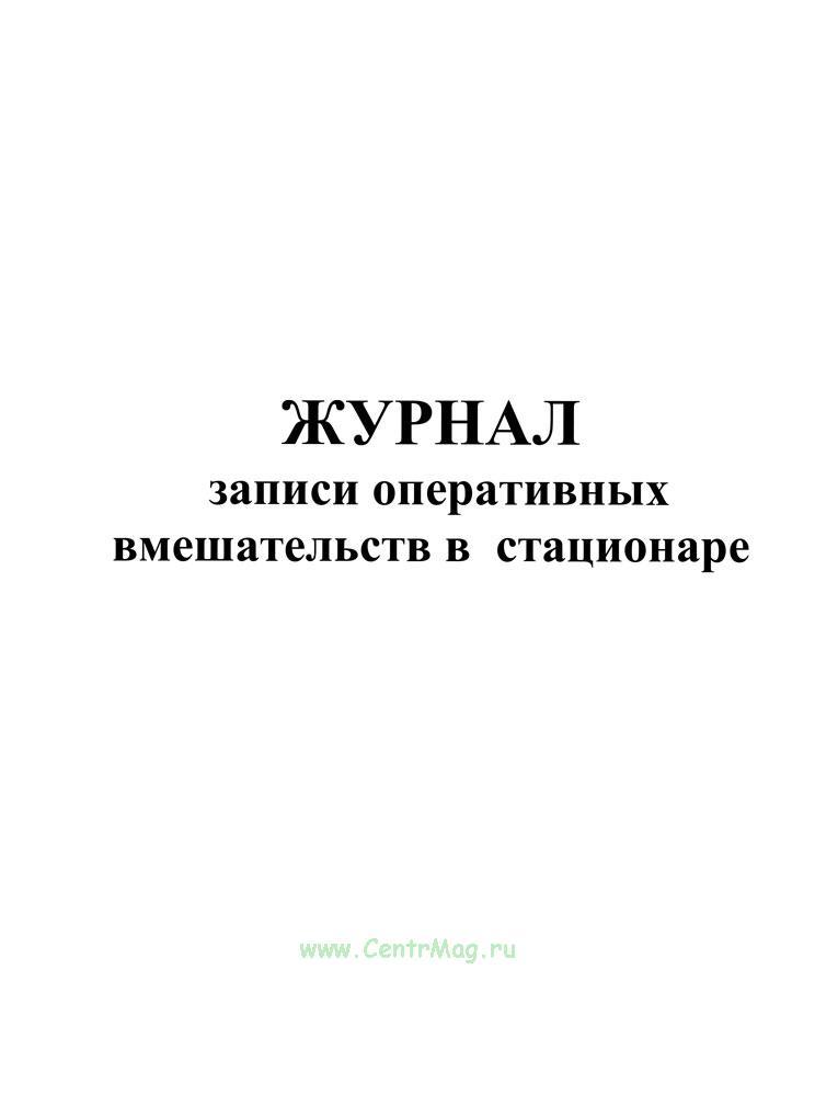 Журнал записи оперативных вмешательств в стационаре за год, 088/у