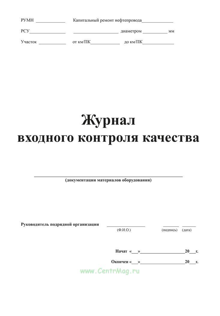 Журнал по Монтажу Строительных Конструкций скачать