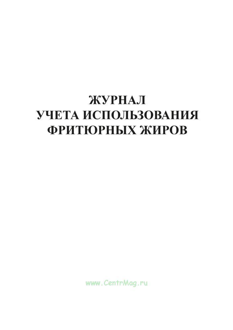 Журнал учета использования фритюрных жиров