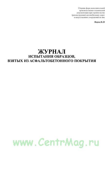 Журнал испытания образцов, взятых из асфальтобетонного покрытия. форма Ф-20