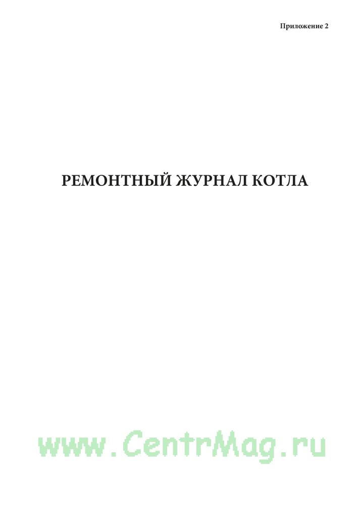 Ремонтный журнал котла