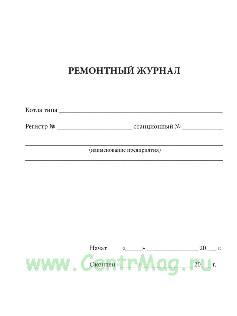 Образец заполнения дневника производственной практики осмотрщик ремонтник вагонов
