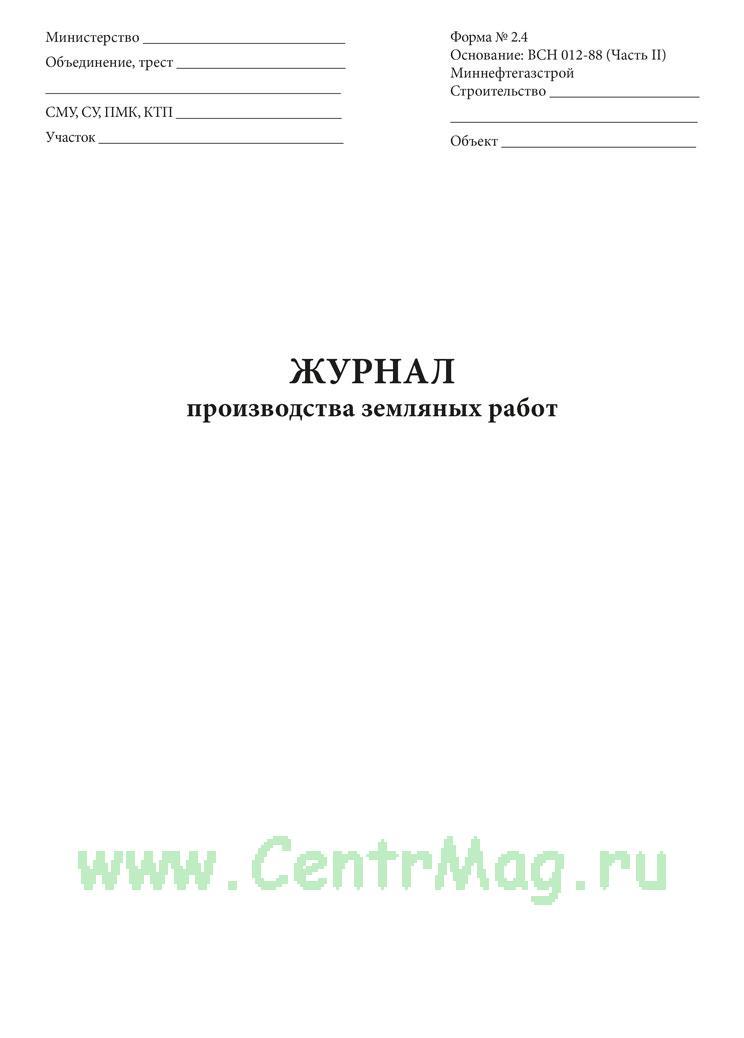 Журнал производства земляных работ (форма 2.4) (трубопроводы)