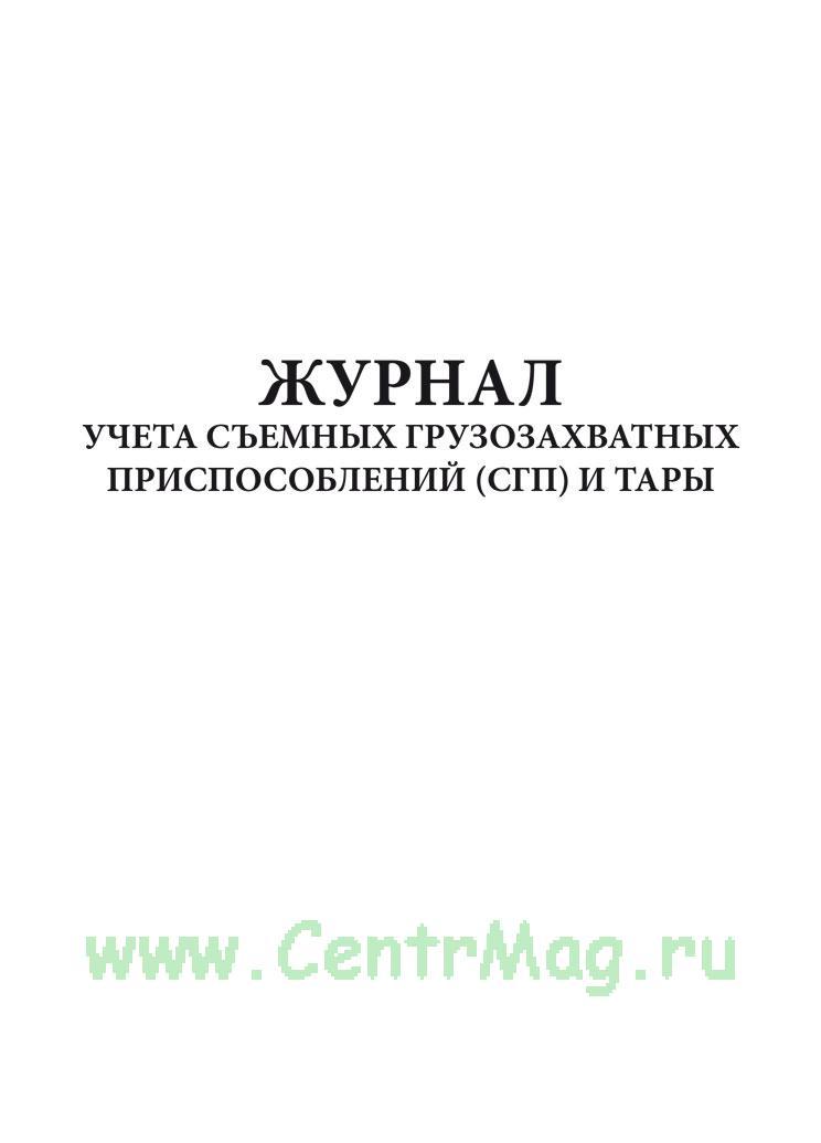 Журнал учета съемных грузозахватных приспособлений (СГП) и тары