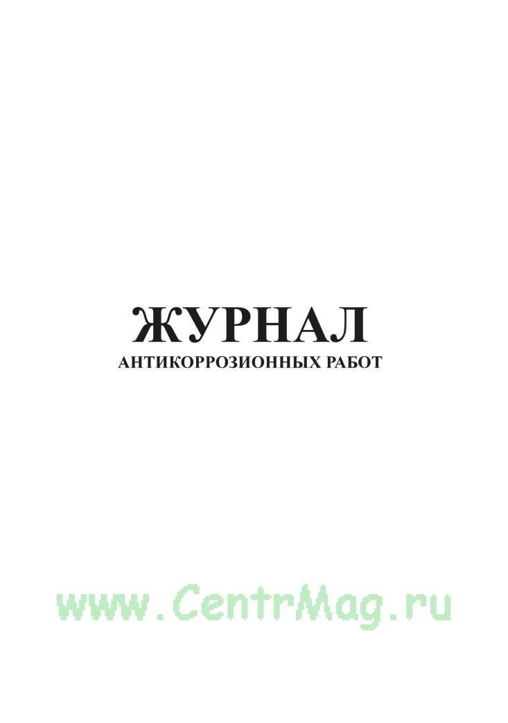 Журнал антикоррозийных работ (СНиП 3.03-85) Приложение 1