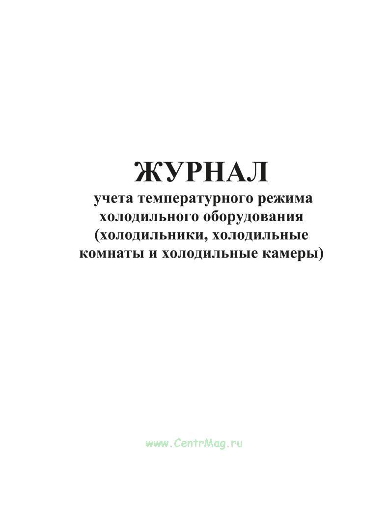 Журнал учета температурного режима холодильного оборудования (холодильники, холодильные комнаты и холодильные камеры)