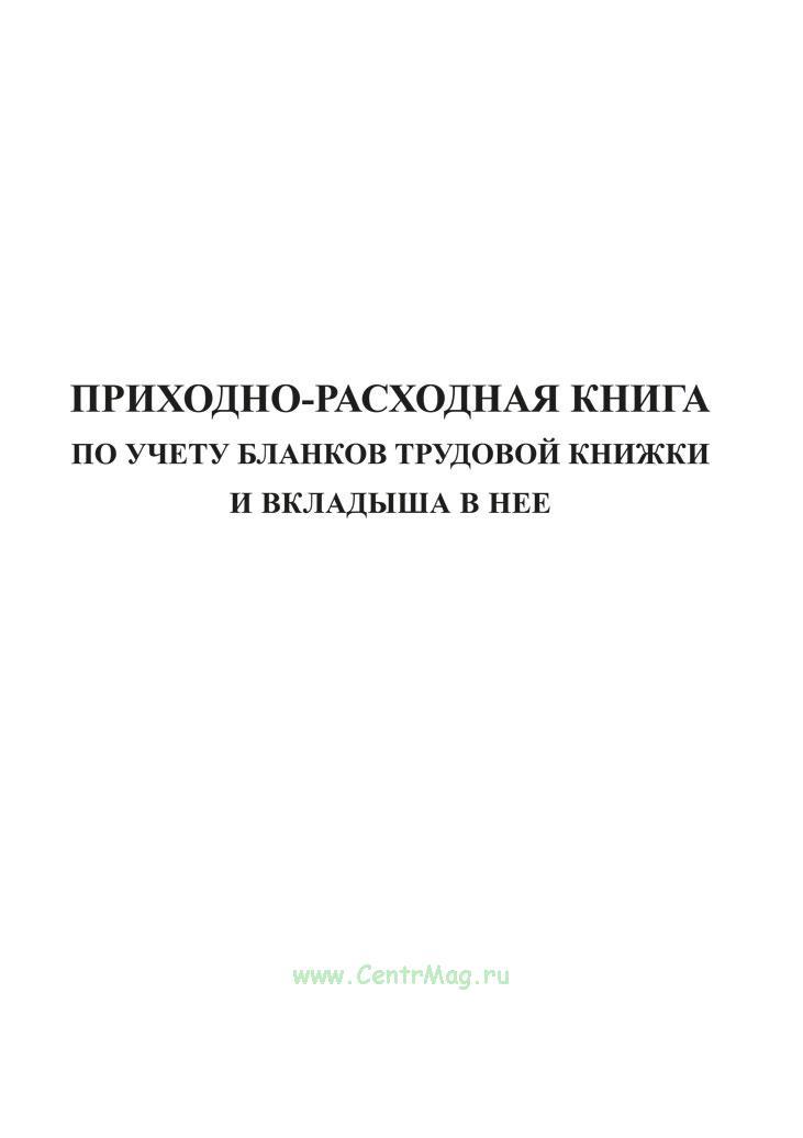 Приходно-расходная книга по учету бланков трудовой книжки и вкладыша в нее