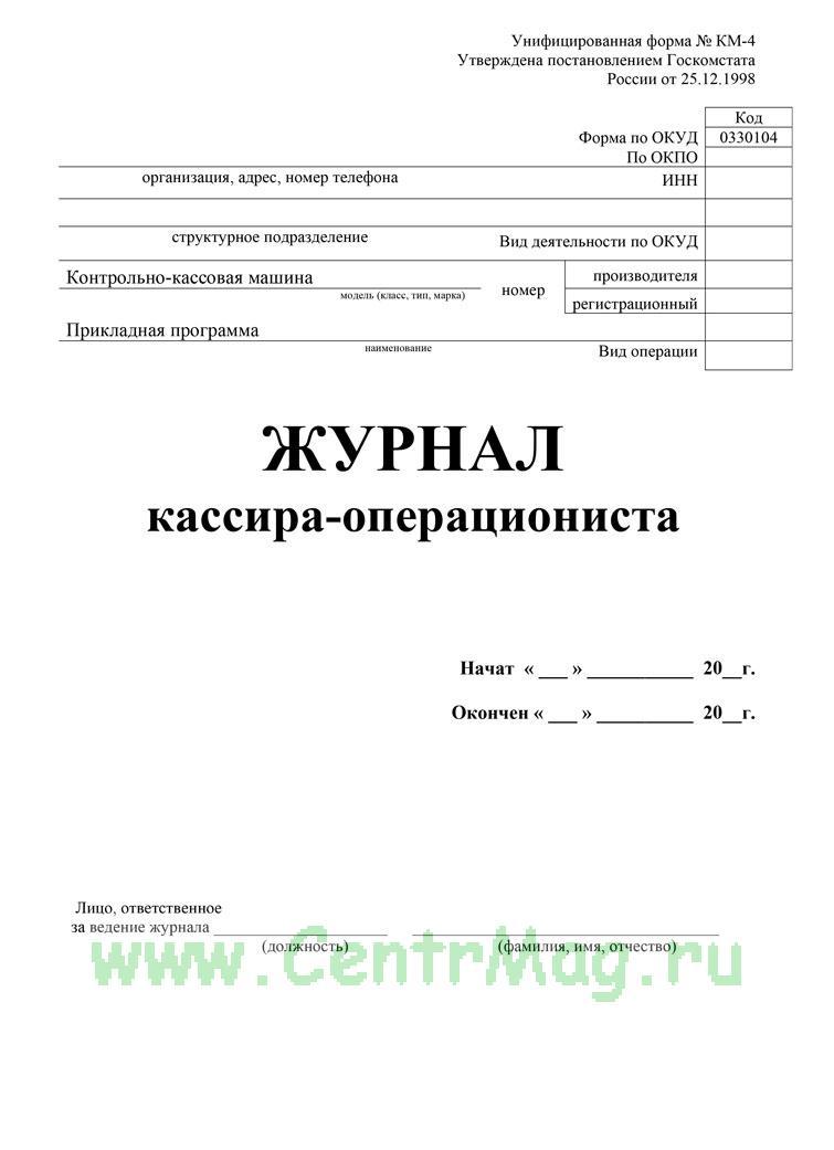 Журнал кассира-операциониста. вертикальный, КМ-4 (30 л.)