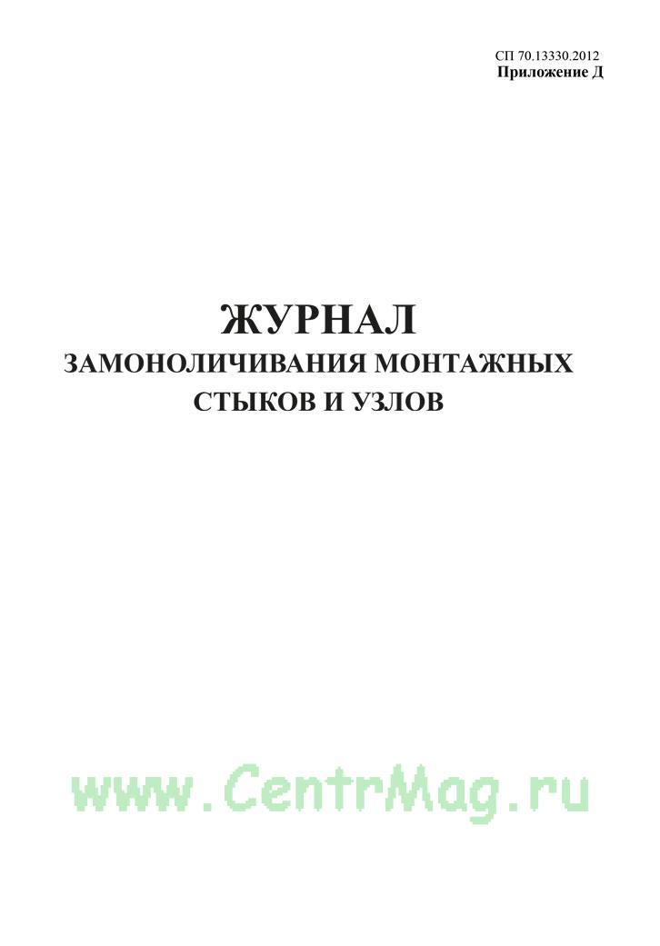 Журнал замоноличивания монтажных стыков и узлов