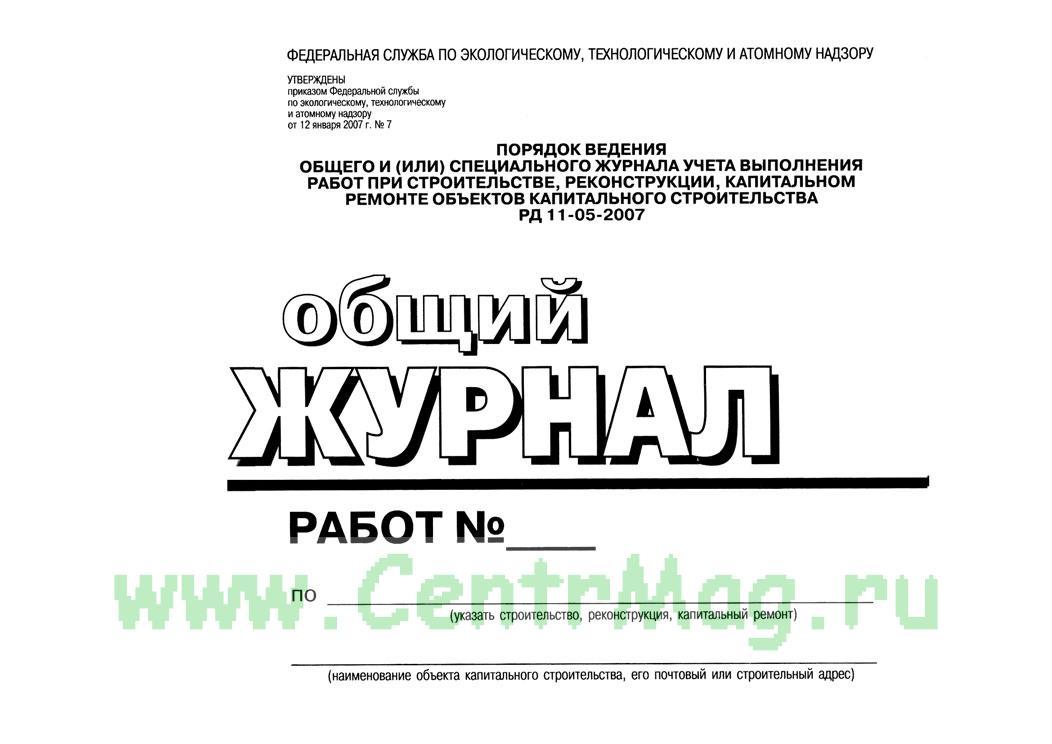 Общий журнал работ (РД-11-05-2007, Приказ 7 от 12.01. 2007 г.) (горизонт)