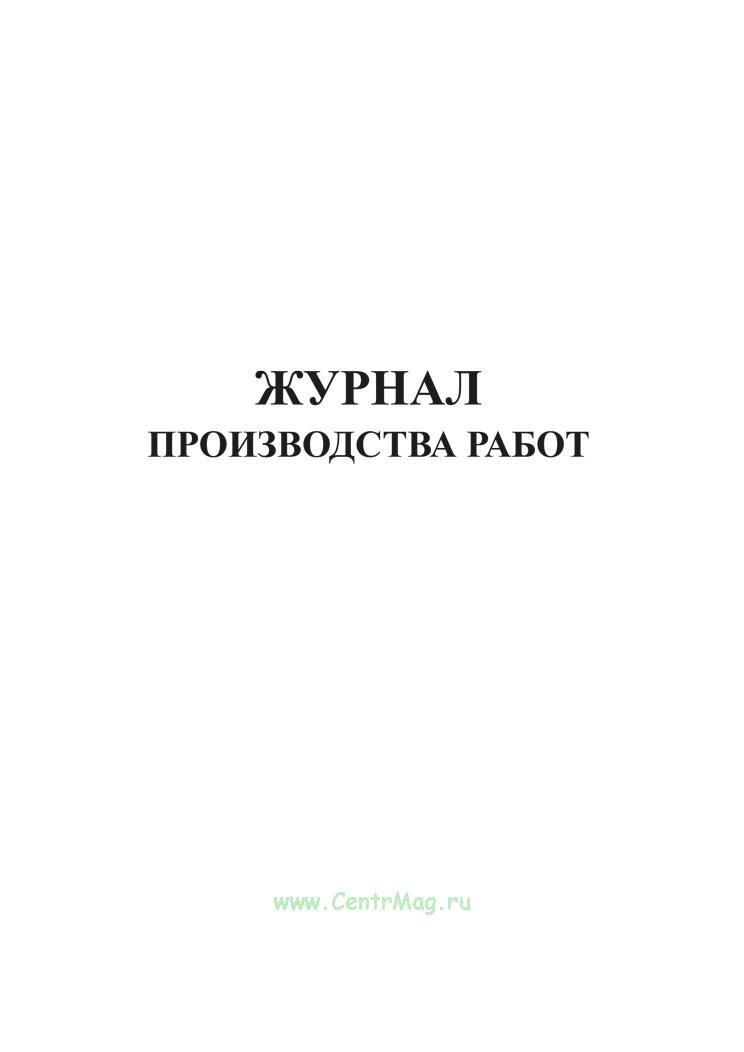 Журнал производства работ