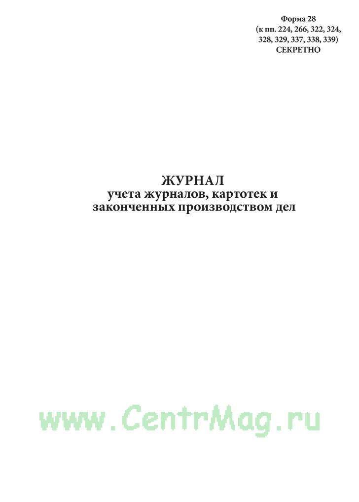 Журнал учета журналов, картотек и законченных производством дел