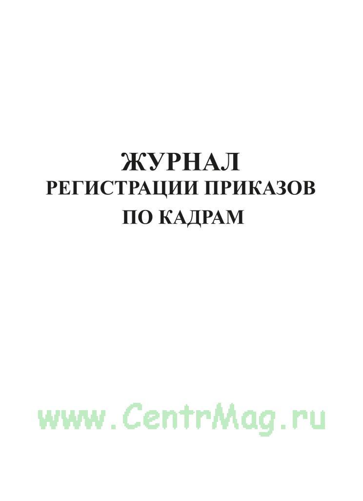 Журнал регистрации приказов по кадрам