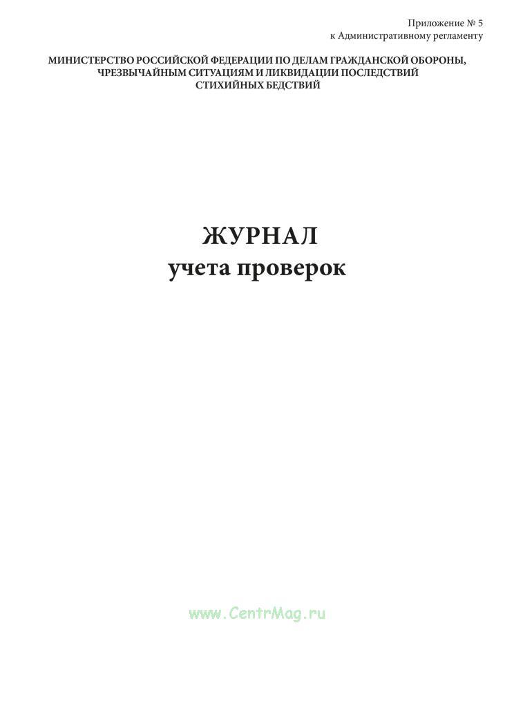 Журнал учета проверок МЧС